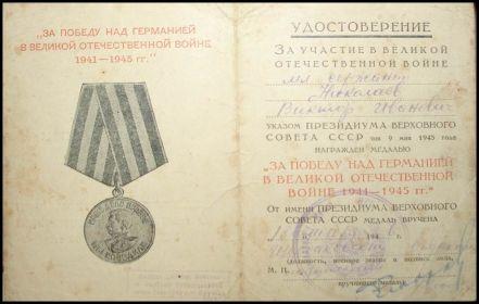 18 сентября 1946 г. был награжден медалью «За победу над Германией в Великой Отечественной Войне 1941-1945гг.»
