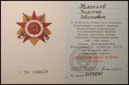 В 1985 году получил орден «Отечественной Войны I степени», которым был награжден в годы Великой Отечественной Войны.