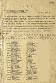 Первая страница наградного Акта