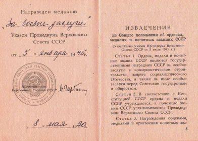 """Наградная книжка к медали """"За боевые заслуги"""""""