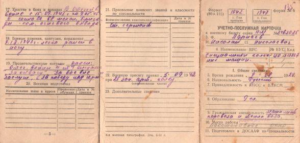 Учетная карточка Буйского РВК