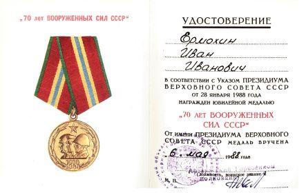 """Медаль """"70 Вооруженных Сил СССР"""""""