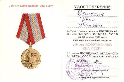 """Медаль """"60 Вооруженных Сил СССР"""""""