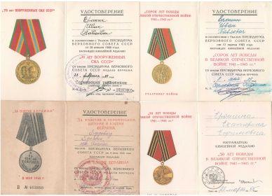 удостоверение медалей
