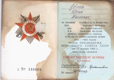 удостоверение к ордену Отечественной войны II степени