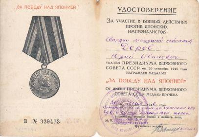 """Удостоверение к медали """"За победу над Японией"""""""