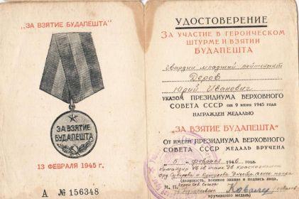 """Удостоверение к медали """"За взятие Будапешта"""""""