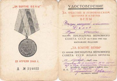 """Удостоверение к медали """"За взятие Вены"""""""