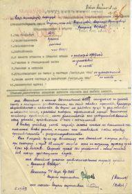 Наградной лист гв. лейтенанта Михайлова М.Ф. Орденом Отечественной войны II степени