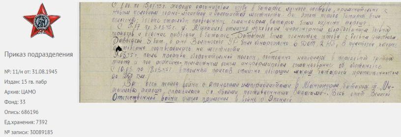 Описание подвига Михайлова М.Ф.