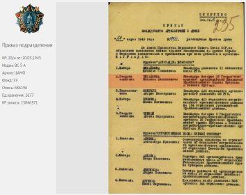 ПРИКАЗ от 20.03.1945