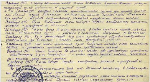 Описание подвига Михайлова М.Ф