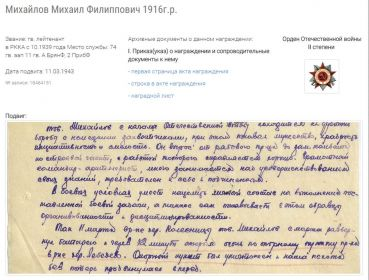 11.03.1943 Описание подвига