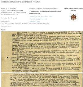 1944..07.21-29 Описание подвига