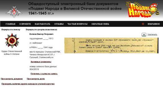 Орден Отечественной Войны IIстепени