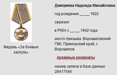 медаль Волковой (Дмитриевой) Н.М.