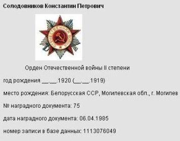 1985.04.06 Орден Отечественной войны II степени