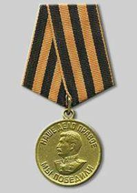 """медаль """"За победу над Германией в Великой Отечественной войне 1941-1945гг."""""""