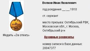 """1943.12.29 медаль """"За отвагу"""""""
