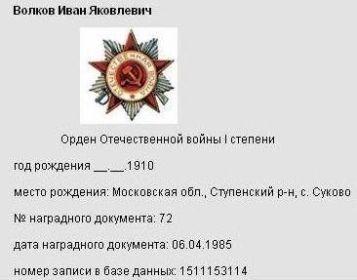 1985.04.06 Орден Отечественной войны I степени