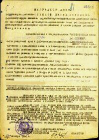 наградной лист орден Отеч войны
