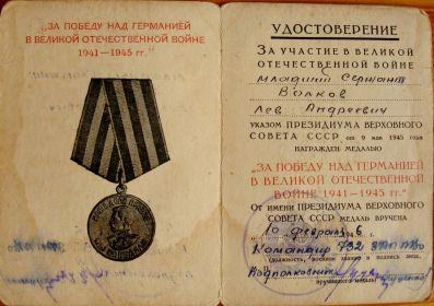"""""""За победу в Великой Отечественной войне"""""""