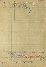 1945.02.16 наградной лист 2
