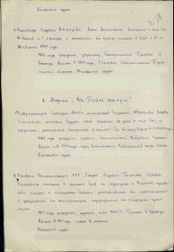 1944.08.22 приказ 076 - 2