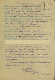 1945.02.16 наградной лист 1