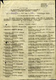 1944.12.03 приказ 63 СД 5 А - 1