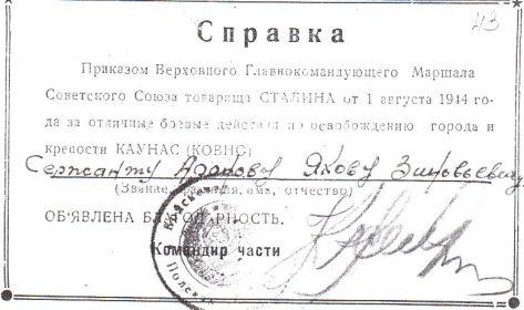 благодарность Верховного Главнокомандующего 01.08.1944