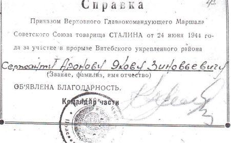 благодарность Верховного Главнокомандующего от 24.06.1944