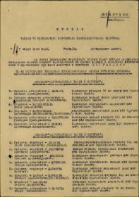 1945.03.11 приказ 043 - 1