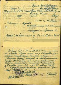 1944.10.23 наградной лист 1
