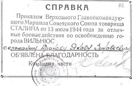 благодарность Верховного Главнокомандующего 13.07.1944