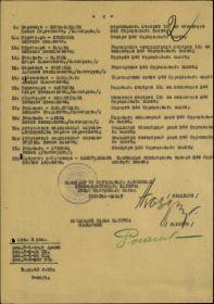 1945.03.11 приказ 043 - 2