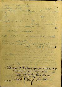 1944.10.23 наградной лист 2