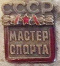 "Значок ""Мастер спорта СССР"""