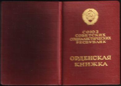 Орденская книжка к ордену Ленина - обложка.