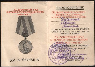 """Медаль """"За доблестный труд в ВОВ"""""""