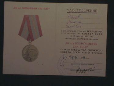 60 лет вооруженным силам СССР.