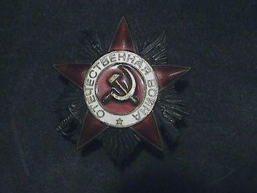 Орден Отечественной войны 2-ой степени  № 5158399. Орден Деда.