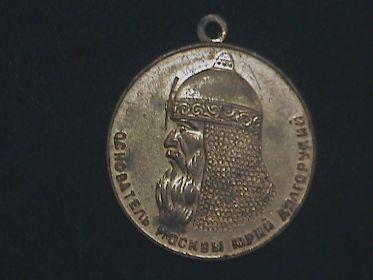 800 лет москве. Медаль деда.