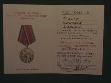 30 лет победы в великой отечетсвенной войне.