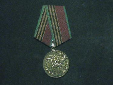 40 лет победы в великой отечетсвенной войне. Медаль деда.