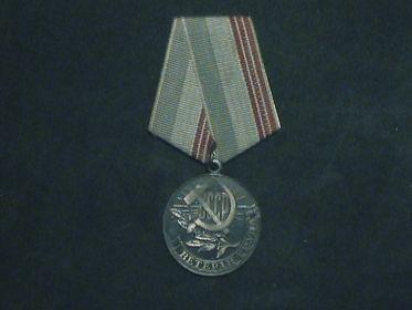 Ветеран труда. Медаль деда.