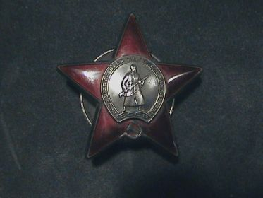 Орден Красной звезды  № 3755419. Орден Деда.