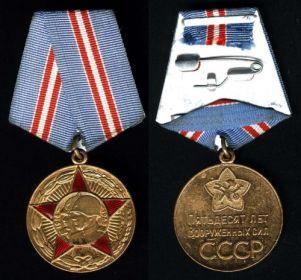 50 лет Вооруженных сил СССР. Фото из каталога для сравнения.