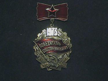 Медаль-Знак. Победитель соцревнования. 1973 г. Медаль деда.