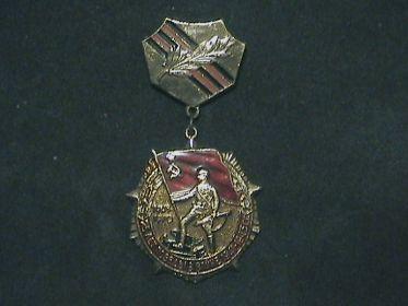 Медаль-Знак. 25 лет победы в войне. Медаль деда.